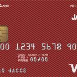 おすすめの高還元率クレジットカード人気比較ランキング