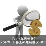 クレジットカード会社審査基準が厳しい難易度ランキング2017年版!