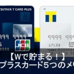 TUTAYAクレジットカードは使える?5つのメリットデメリット!