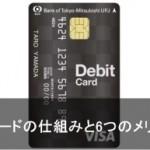 デビット機能付きクレジットカードを使う6つのメリットとは?