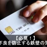 クレジットカード磁気不良が頻発する人必見!防止対策方法とは?