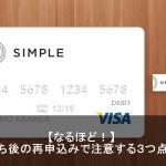 クレジットカード審査に落ちた後再度申込みする際の注意点とは?