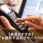 クレジットカードのスキミングと磁気不良を防止するおすすめケース!
