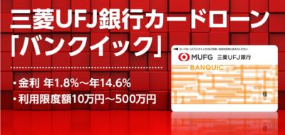三菱UFJ銀行カードローン「バンクイック」 Banquic