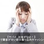 【即日発行】審査が甘いおすすめキャッシング業者を徹底比較!