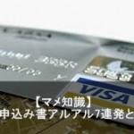 クレジットカード申込みの勤務先欄は支店と本社どっちが正しい?