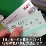 クレジットカード支払いした切符の払い戻しはどこで出来る?
