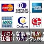 クレジットカード会社がお金を儲ける仕組みとは?