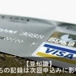 クレジットカード審査落ちの記録は次回申込み時に影響するの?