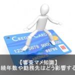 クレジットカードの審査に通りやすい勤務先や勤続年数とは?