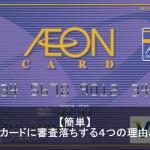 イオンクレジットカードの審査落ち理由と通知連絡はいつ?