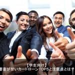 【2018年最新】学生向けカードローンの審査基準と人気ランキング!