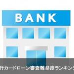 【最新】銀行系カードローンの審査難易度ランキング2016年版!