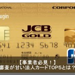 【企業必見】法人審査が甘いおすすめクレジットカードとは?