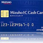 みずほクレジットカードの限度額引き上げ変更と確認方法とは?