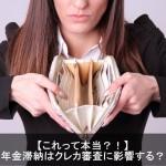 【衝撃】年金未納者はクレジットカード審査に落ちるって本当?