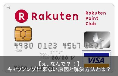 rakuten card01