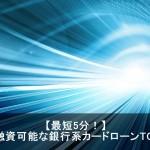 【即日融資】銀行系カードローンおすすめ人気ランキングTOP3!