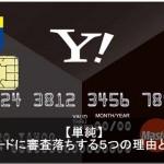 ヤフークレジットカードの審査基準と落ちる3つの理由とは?