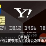 Yahoo! JAPANカードの審査に落ちる理由と対策