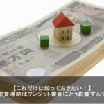 家賃滞納履歴はクレジットカード審査にどう影響するの?