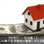 消費者金融の借入れや過去延滞履歴は住宅ローン審査に落ちるの?