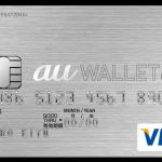 【最新2017】au walletカードの審査基準と口コミを調査!