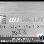 携帯料金の支払いに便利でお得な人気のクレジットカードTOP3!