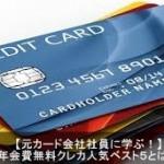 年会費無料のおすすめクレジットカードランキング