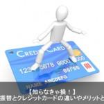 口座振替とクレジットカード支払いの違いやどっちが得かを徹底比較!