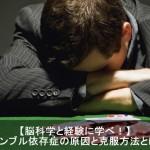 【脳科学に学ぶ】借金地獄のギャンブル依存症を克服する方法とは?
