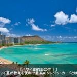 ハワイ旅行歴20年!おすすめのクレジットカードTOP3とは?