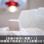 【注意】クレジットカードの延滞納履歴が結婚後に与える影響とは?
