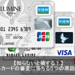 ルミネクレジットカードの審査に落ちる3つの理由とは?