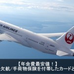 JALカードに飛行機欠航や遅延の保険は付帯しているの?