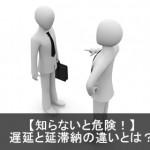 【危険!】クレジットカード遅延と延滞納(異動)の違いとは?