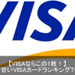 審査の甘いvisaクレジットカードおすすめランキングTOP3!