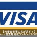 Visaクレジットカード審査難易度ランキング2017年版!