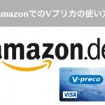 【簡単】Amazon(アマゾン)でのVプリカの使い方を徹底解説!