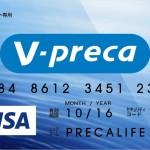 Vプリカ(VISAプリペイド)とクレジットカードの違いを比較!