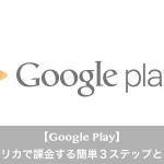 AndroidのGoogle playをVプリカで課金する使い方!