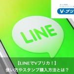 【Vプリカ】LINEアプリでの使い方やスタンプ購入方法とは?