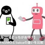 PASMOとSuicaの違いを比較!どっちがお得で便利なの?