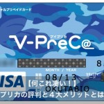 Vプリカ(VISAプリペイドカード)の評判と4つのメリットとは?