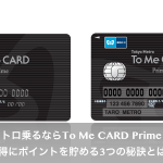 To Me CARD PASMOでお得にポイントを貯める方法とは?