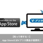 App Storeでクレジットカード以外を課金支払いにする方法