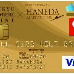 京急の定期購入金額でお得にポイント貯めるクレジットカードとは?