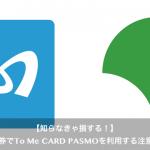 都営定期でTo Me Card PASMO利用する際の注意点とは?