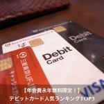 年会費永年無料のデビットカード人気ランキングTOP3とは?
