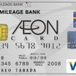 【簡単】イオンカードの増額審査に落ちる原因と正しい申請方法とは?